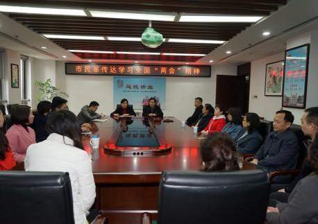 民革武汉市委会召开会议传达学习全国两会精神