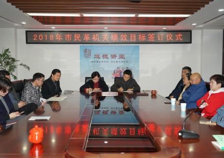 民革武汉市委会机关举行2018年度绩效目标签订仪式