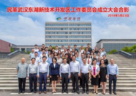 民革武汉东湖新技术开发区工委会召开成立大会
