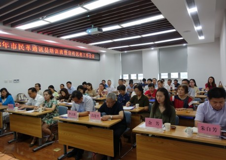 民革武汉市委会举办通讯员培训暨宣传思想工作会议