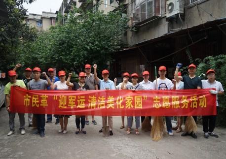 """市民革开展""""迎军运、讲文明、树新风""""清洁家园志愿服务活动"""