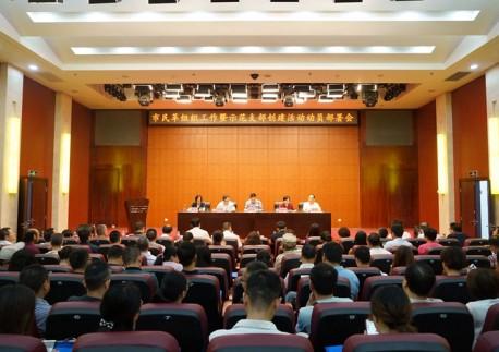 民革武汉市委会召开组织工作暨示范支部创建活动动员部署会议