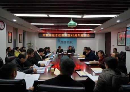 市民革召开纪念改革开放40周年座谈会