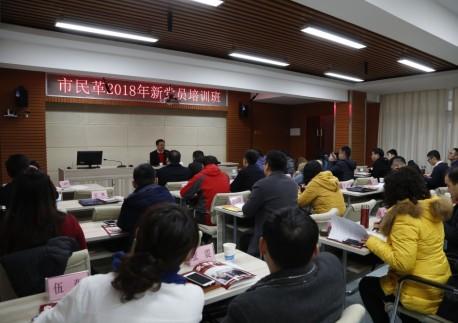 民革武汉市委会举办2018年新党员培训班