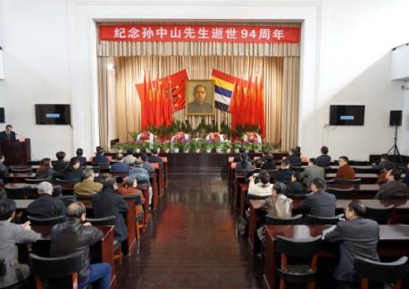 民革武汉市委会参加纪念孙中山先生逝世94周年活动