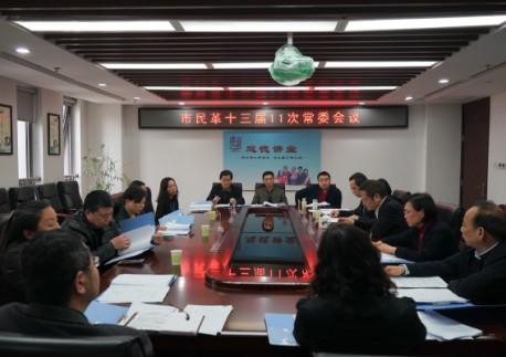 民革武汉市委会召开十三届十一次常委会议