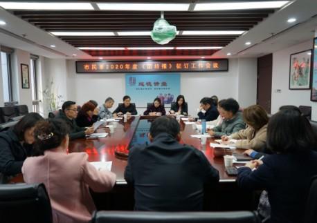 市民革召开2020年度《团结报》征订工作会议