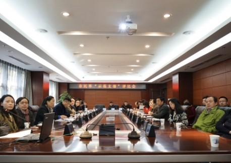 """民革武汉市委员会举办""""示范支部""""评选会"""