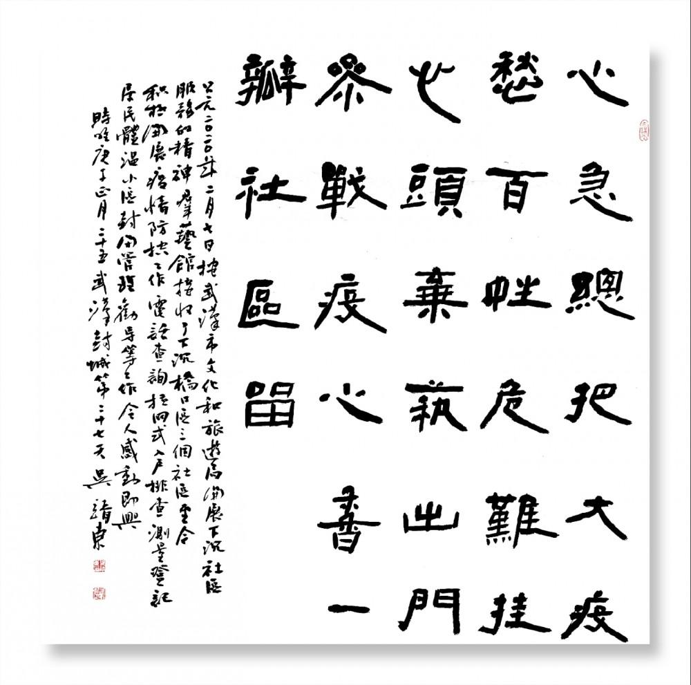 吴靖东-1