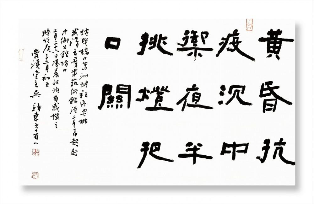 吴靖东-2