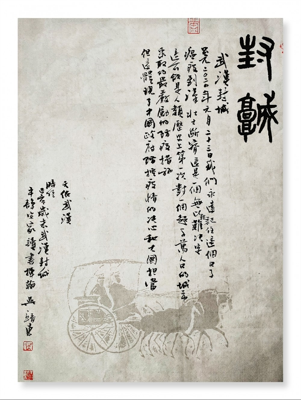 吴靖东-3