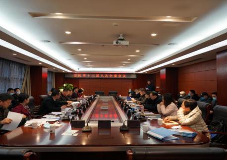 市民革召开十三届八次全委会议