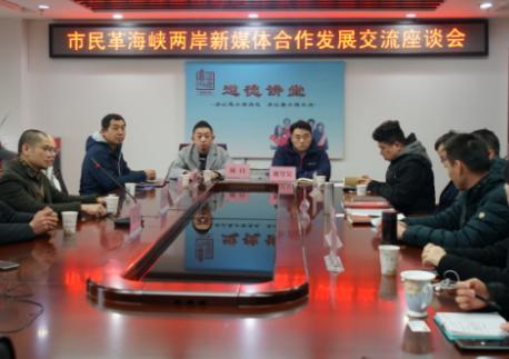 市民革召开海峡两岸新媒体合作发展交流座谈会