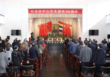 市民革参加纪念孙中山先生逝世96周年活动