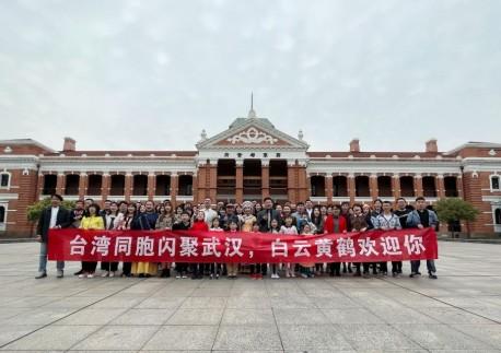 """武汉民革党员参与 """"台湾同胞闪聚武汉 白云黄鹤欢迎你""""活动"""