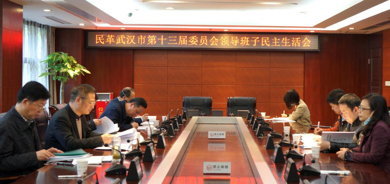 民革武汉市委会召开领导班子民主生活会