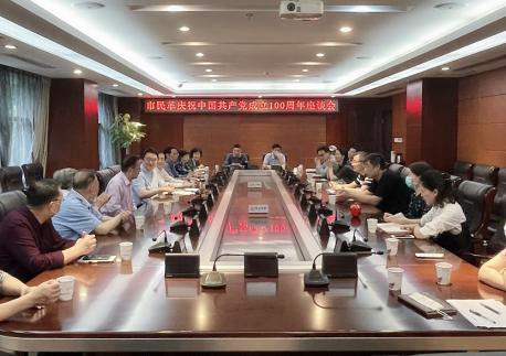 市民革召开庆祝中国共产党成立100周年座谈会