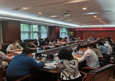 市民革召开社会与法制领域参政议政座谈会