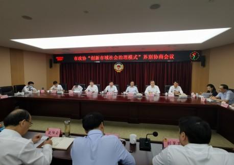 市政协召开民革界别协商会议